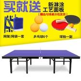 乒乓球桌家用乒乓球台可摺疊式標準室內飛爾頓可行動案子NMS 台北日光