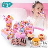 預售 兒童廚房過家家玩具女孩煮飯玩具套裝 生日蛋糕切切樂套餐