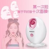歡慶中華隊7:0潘帕斯納米蒸臉器美容儀家用熱噴蒸面機噴霧機補水臉部加濕器潔面專賣