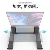 筆記本電腦支架托散熱Macbook桌面增高蘋果 易家樂