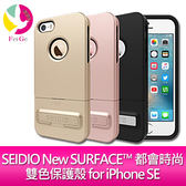 SEIDIO New SURFACE™ 都會時尚雙色保護殼 for iPhone SE
