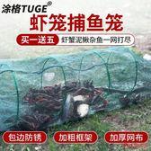 漁網 蝦籠漁網魚網自動龍蝦網捕魚工具摺疊抓魚籠黃鱔籠捕蝦河蝦泥鰍網T 1色