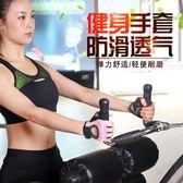 健身手套女薄款啞鈴瑜伽訓練動感單車單杠防滑透氣運動半指護腕男七夕情人節