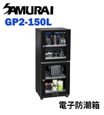 【EC數位】Samurai 新武士 GP2-150L 數位電子防潮箱 150公升 數位顯示 液晶屏顯示 乾燥櫃 相機