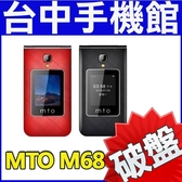 贈皮套【台中手機館】MTO M68 雙螢幕 4G雙卡雙待 可照相 大音量/大字體/大鈴聲/摺疊機 老人機 3
