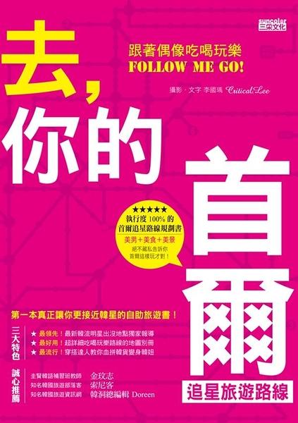 (二手書)去,你的首爾追星旅遊路線:跟著偶像吃喝玩樂Follow me go!