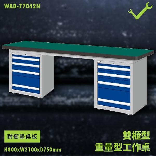 【天鋼】WAD-77042N《耐衝擊桌板》雙櫃型 重量型工作桌 工作檯 桌子 工廠 車廠 保養廠