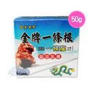 專品藥局 合家健寶 金牌金門 一條根勁涼乳膏 (添加一條龍) 50g (台灣名產,台灣藥廠製造)