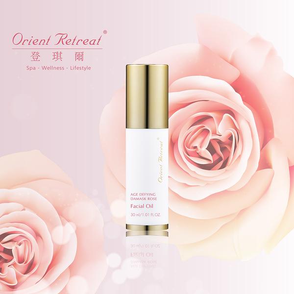 【Orient Retreat登琪爾】大馬士革玫瑰精華油30ml