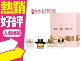 ◐香水綁馬尾◐Burberry My Burberry 女性淡香水5ml小香禮盒4入 (粉色組)