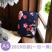 珠友 BC-50351 2019年A6/50K日誌(1日1頁)/手帳/日記/日記劃-拉鍊包