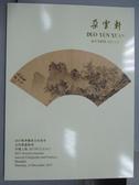 【書寶二手書T2/收藏_QDA】朵雲軒2017秋季藝術品拍賣會古代書畫專場