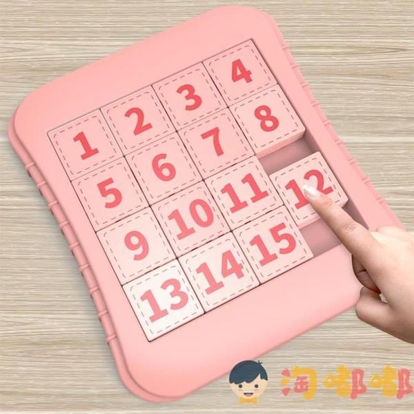 滑動拼圖數字華容道密碼盒兒童益智游戲玩具【淘嘟嘟】