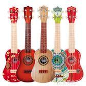 尤克里里初學者兒童吉他玩具可彈奏仿真音樂男孩女孩寶寶21寸樂器花間公主YYS