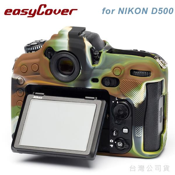 EGE 一番購】easyCover 金鐘套 for NIKON D500【迷彩】專用矽膠保護套 防塵套【公司貨】