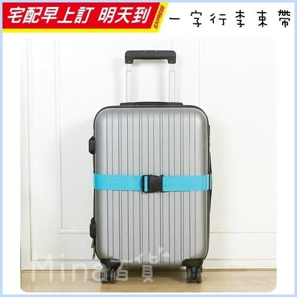 ✿mina百貨✿ 一字型 行李箱綁帶 行李箱束帶 行李箱捆帶 行李箱綁帶 捆綁帶 行李束帶 【F0204】