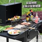 燒烤爐紫葉戶外燒烤架家用木炭 大號5人以上bbq 燒烤架子野外燒烤爐家用『新佰數位屋』