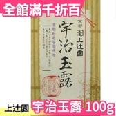 【京都上辻園 宇治玉露 100g】日本產 煎茶系列 日本綠茶 宇治抹茶 抹茶【小福部屋】