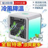 免運24H出貨 行動式冷氣冷風機 微型水冷扇 空調風扇 辦公室水冷空調  魔法鞋櫃