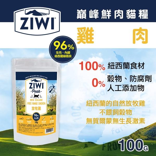 【毛麻吉寵物舖】ZiwiPeak巔峰 96%鮮肉貓糧-放牧雞(100g) 生食/貓飼料/無穀