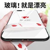 iPhone 6 6S Plus 手機殼 簡約愛心玻璃殼 全包軟邊防摔保護殼 保護套 防刮殼 愛心硬殼 iPhone6