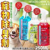 【zoo寵物商城】日立》專業強力雙效型消臭劑-250~280ml