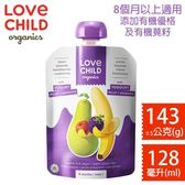 LOVE CHILD 加拿大寶貝泥 有機鮮萃蔬果泥-優格系列 128ml(黑莓 覆盆子 西洋梨 香蕉)