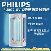 飛利浦 Philips PU002 桌上型UV-C感應語音殺菌燈 公司貨 紫外線 語音提示 人體感應 定時