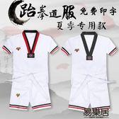 夏季兒童成人短袖跆拳道服 道館專用教練服