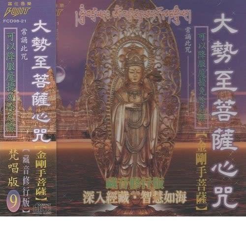 梵唱版 9 大勢至菩薩心咒CD  (購潮8)