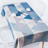 北歐現代簡約ins餐桌巾藝長方形茶幾布客廳台布書桌巾圓桌巾加厚 韓語空間