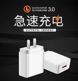 3.0快充充電器頭小米5/5s6/6x/8/Mix2s/Note2/3手機Max2/5splus華為P9P10安卓快速閃充18W插頭9V2A 極客玩家