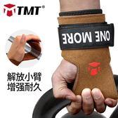 健身手套引體向上握力帶男運動護腕牛皮防滑單杠女硬拉 免運直出交換禮物