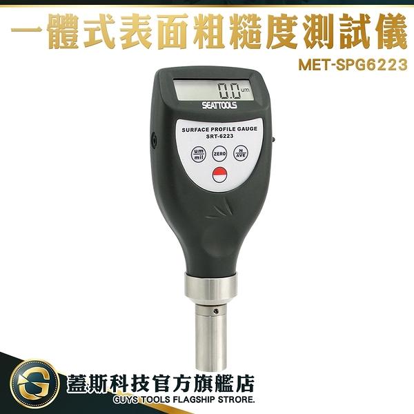 一體式表面粗糙度測試儀 SPG6223 蓋斯科技 表面光潔 測光滑度 粗糙度儀 光滑度儀 噴塗防腐