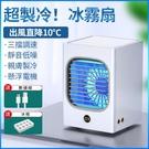 冷風機 USB小型空調 便攜式 迷妳小空調 電扇靜音 制冷小型冷风机 办公室桌面家用【現貨免運】