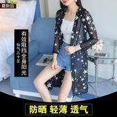 防曬衣女中長款2018夏季新款寬松大碼薄款戶外開衫外套 LL935『美鞋公社』