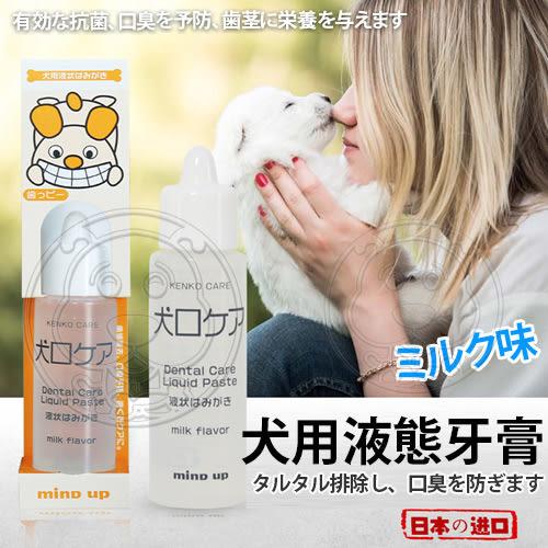 【zoo寵物商城】日本Mind Up》寵物犬用牛奶味道液態牙膏-30ml