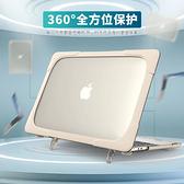 蘋果 Air-13 A1932 A2179 雙色電腦殼 電腦保護殼 支架散熱