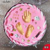 聖誕享好禮 寶寶留念手足印泥手腳印手模腳模紀念品兒童嬰兒生日滿月百天禮物