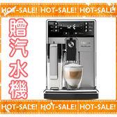 《立即購+贈氣泡水機》Philips Saeco HD8927 飛利浦 全自動 義式咖啡機