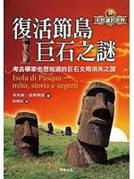 二手書博民逛書店 《復活節島巨石之謎》 R2Y ISBN:986177386X│朱利奧.迪馬蒂諾