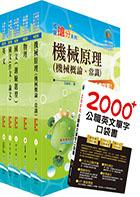 免運【鼎文公職】6D246 台電公司新進僱用人員招考(起重技術)套書(不含起重常識)