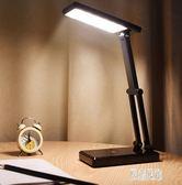 LED可充電小臺燈折疊式大學生臥室宿舍書桌學習寫字床頭xy2963【原創風館】