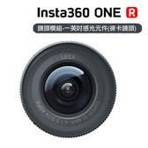 3C LiFe Insta360 One R 鏡頭模組- 一英吋感光元件(徠卡鏡頭) (公司貨)