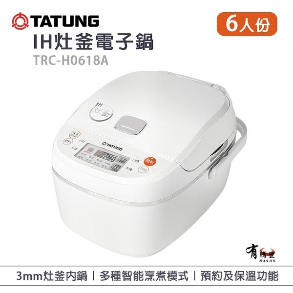 【有購豐】TATUNG 大同 IH灶釜6人份電子鍋 (TRC-H0618A)