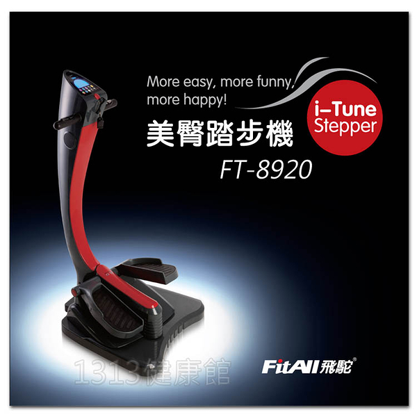 爆汗電動調速美臀踏步機【1313健康館】I-Tune Stepper 結合踏步機及扭腰機功能(FT-8920)