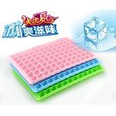 96格大鑽石冰格製冰塊盒冰塊模型 製冰模具 批發廚房小工具 可推疊冷凍【RS459】