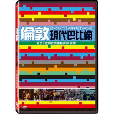 倫敦 現代巴比倫DVD