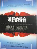 【書寶二手書T1/心靈成長_GHH】曠野的聲音_瑪洛.摩根