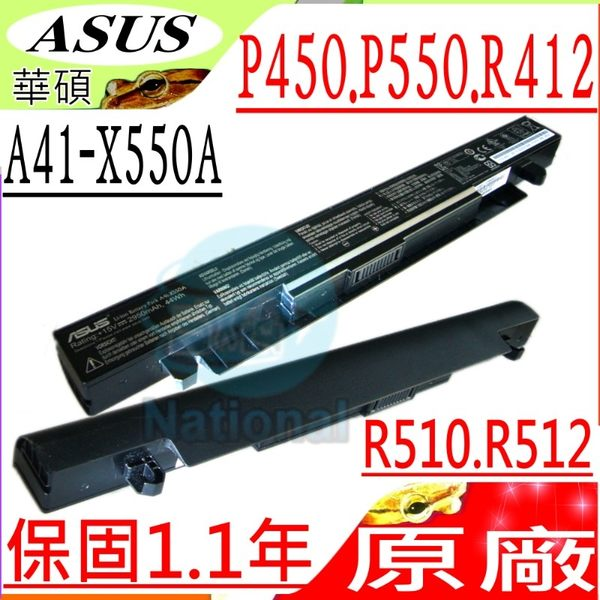 ASUS 電池(原廠)-華碩 P550 ,P552,P450,P512 P552,PRO450,PRO550,R409,R412,R510,R512,X550L,X550LD